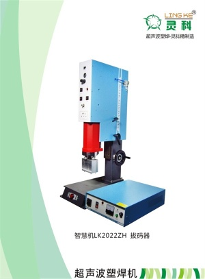 ultrasonic welding machine for ear plug - LK2022ZH