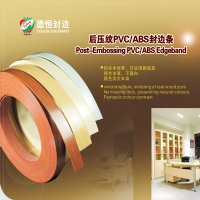 PVC edge banding for furnitures - PVC edgeband