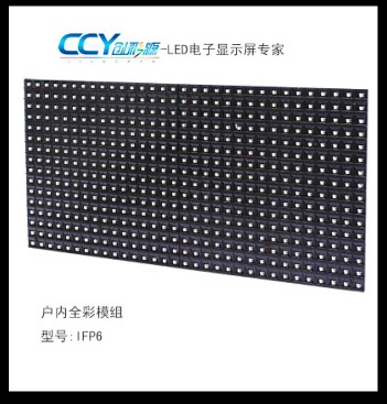 P6 indoor SMD full color - CCY-I-F.SMD-P6