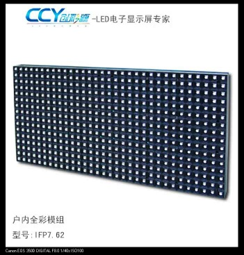 PH7.62mm Indoor full color led display - CCY-I-F.SMD-P7.62