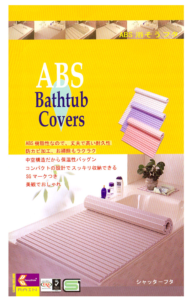 Bathtub Cover Shutter Style 03 Danny Plastics Co Ltd