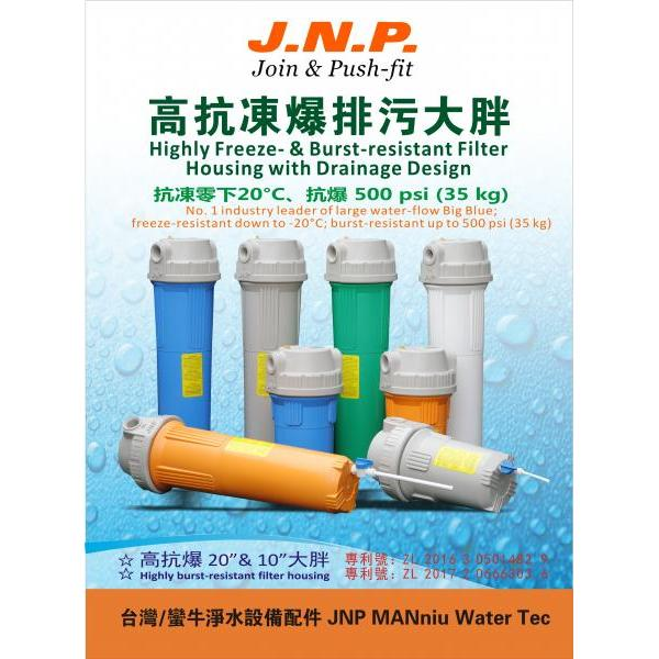JNP Big Blue with Drainage Design series - MH06 Big Blue series