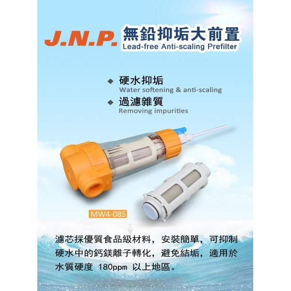 Lead-free Anti-scaling Prefilter - MW04-08 series