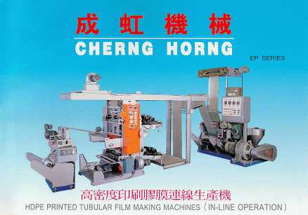 HDPE Printed Tubular Film Machine ( In - Line Operation )